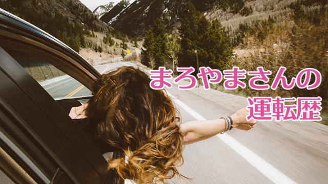 まろやま ペーパードライバー 女性の運転