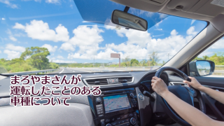 まろやま 車種 女性の運転