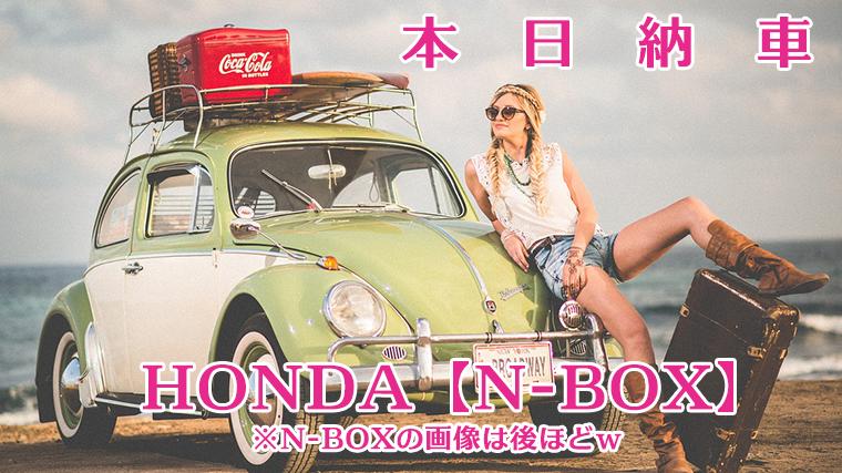 HONDA N-BOX ホンダセンシング