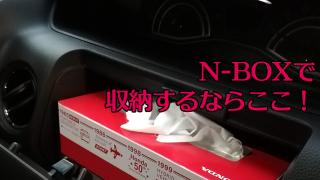 まろやまさん N-BOX 収納