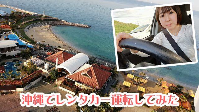 沖縄 レンタカー まろやまさん