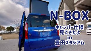 NBOXキャンパー仕様